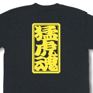 オリジナルの魂Tシャツ・漢字Tシャツ・文字Tシャツ・おもしろTシャツ・バカTシャツシリーズ「猛...