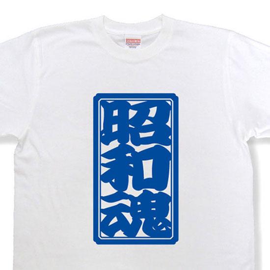 「昭和魂」Tシャツ【魂Tシャツ】【文字tシャツ】...の商品画像