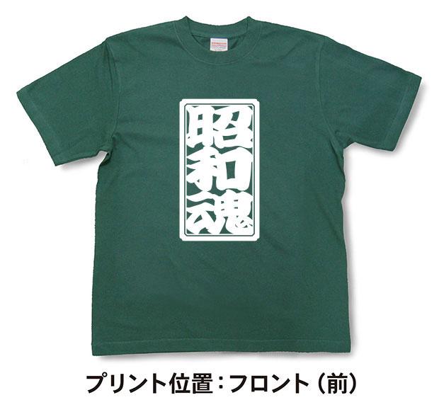 「昭和魂」Tシャツ【魂Tシャツ】【文字tシャツ...の紹介画像2