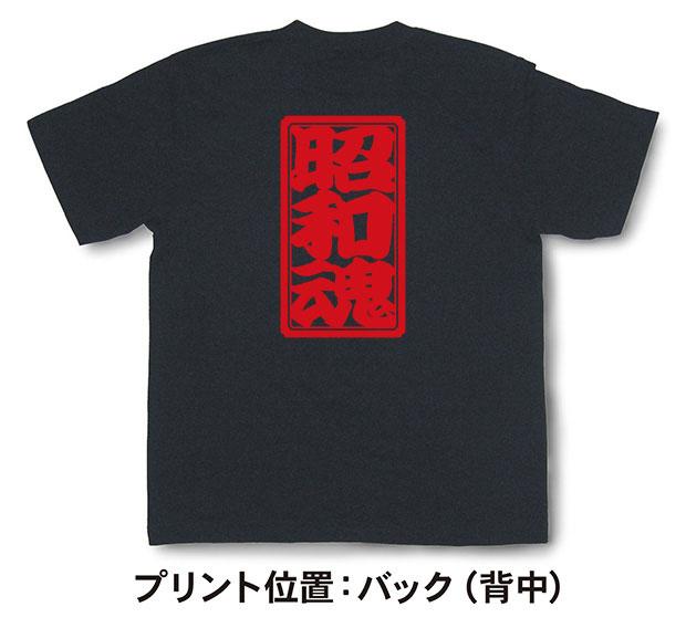 「昭和魂」Tシャツ【魂Tシャツ】【文字tシャツ...の紹介画像3