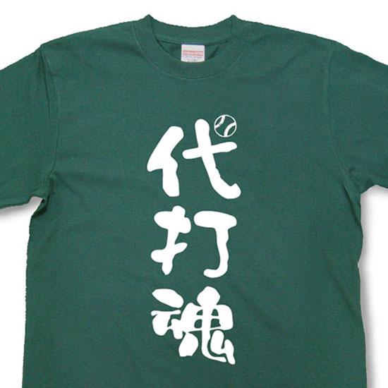 代打魂Tシャツ【魂tシャツ】【文字tシャツ】【漢字tシャツ】野球が好きなあなたに!!〈TTB06〉