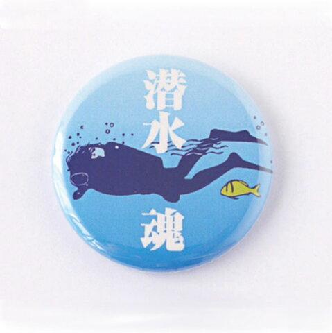 スポーツ魂缶バッジ「潜水魂」スキューバダイビング好き必携!!海女さんも…!?【メール便対応】【和組】