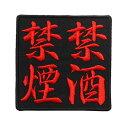 四字熟語ワッペン「禁酒禁煙」【刺繍 アイロン接着 漢字ワッペン 文字ワッペン】