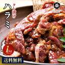 お取り寄せグルメ 焼肉 1000g ハラミ タレ付き 牛肉 肉 お肉 牛 焼き肉 バーベキュー BBQ 味付き