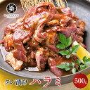 焼肉 500g ハラミ タレ付き 牛肉 肉 お肉 牛 焼き肉 バーベキュー BBQ 味付き コロナ はらみ