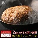 まとめ買い でお得【牛壱 黒毛和牛 ハンバーグ 150g 2