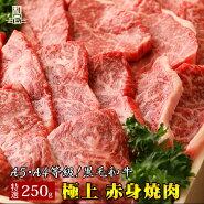黒毛和牛赤身焼肉A5A4和牛牛肉極上霜降り300g1パック焼肉バーベキューBBQ