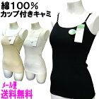 メール便送料無料綿100%インナーキャミソール、タンクトップ、フレンチ袖/肌着/ストレッチ/特価/安い/セール/SALE/無地/レディース