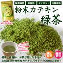 緑茶カテキンやビタミン類、亜鉛・鉄分等のミネラル、食物繊維も豊富に摂取できる美味しい粉末...