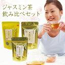 ジャスミン茶残留農薬試験186項目に合格した安心安全な中国茶です。清涼で心やすらぐジャスミンの花の香りをお楽しみください。高級ジャスミン茶飲み比べセット●上級茶葉・茉莉花茶ジャスミンティー70g●特級茶葉・華やかに香るジャスミン茶70g●極上茶葉・松針ジャスミン茶30g【自分使い用にレターパックなら全国送料350円!(日時指定・代引き不可)】【YDKG-s】