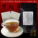 鼻・目・喉の辛い季節は、甜茶+黒茶(プーアル茶)のパワーで乗り切りましょう!ティーパック...