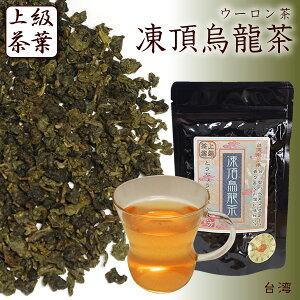 残留農薬試験186項目に合格した安心安全な最高級烏龍茶です。台湾茶のベストセラー。香り高く奥...