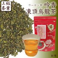 吟香凍頂烏龍茶
