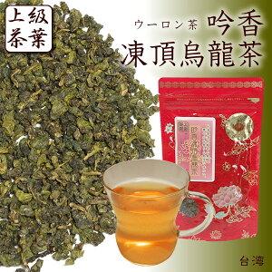 日本での残留農薬試験186項目に合格した安心安全な茶葉。本当に美味しい!台湾凍頂烏龍茶の真髄...