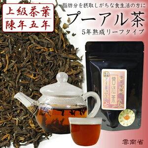 【レビューを書いて送料無料!】残留農薬試験222項目に合格した安心安全な中国茶です。癖のない...
