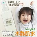 木酢肌水 ヘア&ボディミスト200mL赤ちゃんは10ヶ月以降推奨1回のご注文毎2本迄蒸留木酢液・EGCg没食子酸エピガロカテキン1本郵便でお…