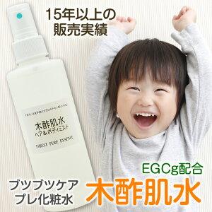 ボディミスト 赤ちゃん エピガロカテキン