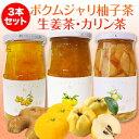 遂に発売開始!韓国の柚子茶トップブランドのボクムジャリ『柚子茶』『生姜茶』『カリン茶』の...