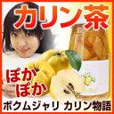 遂に発売開始!韓国の柚子茶の中でもトップブランドのボクムジャリが作ったカリン茶。口の中に...