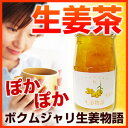 遂に発売開始!韓国の柚子茶の中でもトップブランドのボクムジャリが作った生姜茶。甘さと生姜...