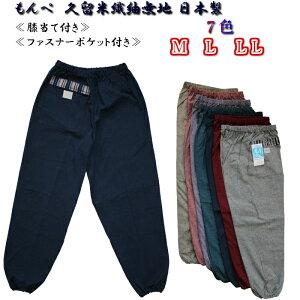久留米織 モンペ もんぺ 婦人 レディース 無地 紬地 綿100% 7色 日本製 作業着 ホームウェアー ガーデニング