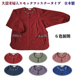 久留米スモック前ファスナータイプエプロン割烹着女性用無地6色エンジグレーピンク紺紫青久留米織日本製