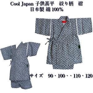 子供甚平男の子男児ボーイズキッズじんべい絞り柄日本製紺涼しい綿100%サイズ90・100・110・120cm夏祭り・花火・夏のルームウェアー