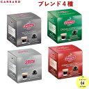 【7月9日から順次発送】 ドルチェグスト カプセル コーヒーカラーロ 互換 コーヒーカプセル ブレンド 4種 パック 64カプセル(16カプセル×4箱)コーヒーカプセル イタリア製