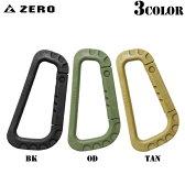 今だけ10%OFF!ZERO ゼロ ZC-87 ミリタリー ZERO CARABINER カラビナ 3色 【キーホルダー】【ZC-87】《WIP》 男性 ギフト プレゼント