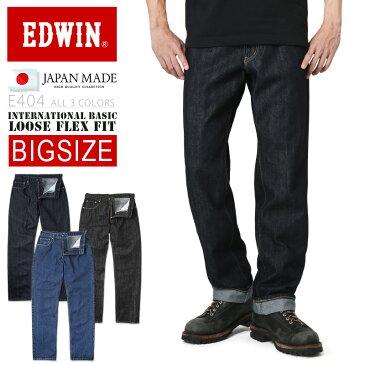 【20%OFFセール開催中】EDWIN エドウィン E404 INTERNATIONAL BASIC デニム ジーンズ ルーズストレート 日本製【BIGサイズ】MADE IN JAPAN【キャッシュレス5%還元対象品】