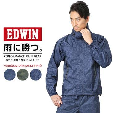EDWIN エドウィン PERFORMANCE RAIN GEAR EW-500 VARIOUS レインジャケット PRO 《WIP》ミリタリー 軍物 メンズ 男性 ギフト プレゼント【Sx】