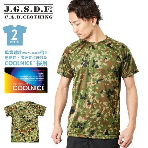 C.A.B.CLOTHING J.G.S.D.F. 自衛隊 COOLNICE 半袖Tシャツ 2枚組 XXLサイズ 新迷彩 6525-01【クーポン対象外】ミリタリー 軍物 メンズ  【キャッシュレス5%還元対象品】