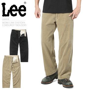 Lee リー LM4818 WORK-LINE CHETOPA CORDUROY TROUSERS チェトパ コーデュロイ トラウザー / コーデュロイパンツ トラウザーパンツ ワイドパンツ ワイドシルエット ワークパンツ アメカジ メンズ 男性