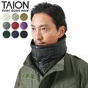 TAION タイオン TAION-203 MOUNTAIN LINE / ダウン ネックウォーマー【Sx】 【クーポン対象外】