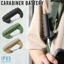お洒落なモバイルバッテリー!CARABINER BATTERY カラビナバッテリー 充電 モバイルバッテリー / 防災用品 持ち運び便利な充電器 防滴仕様 雨の日も安心【Sx】【予】・・・
