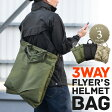 3WAY FLYER'S HELMET BAG メンズ ミリタリーバッグ ショルダーバッグ ヘルメットバッグ リュックサック ショルダーバッグ メンズ リュックサック 多機能ミリタリー 《WIP》 【S4200】 ミリタリー【クーポン対象外】[Px] 旅行 新生活 ギフト プレゼント