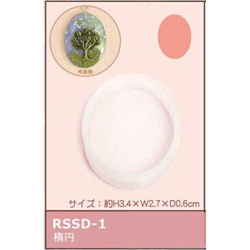 エルベール シリコンモチーフ RSSD-1 だ円