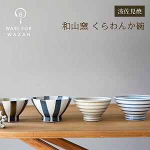 かわいい茶碗