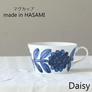 波佐見焼 西山窯 Daisy デイジー マグカップ スープカップ blue ブルー有田焼  コーヒーカップ ティーカップ 北欧 食器 皿 和食器 陶器 引き出物  お中元ギフト ギフト お祝い 内祝い 結