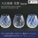 【廣田硝子 大正浪漫硝子】Karai  花蕾廣田硝子 ガラス