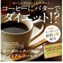 【メール便送料無料】オーガニックバタープレミアムコーヒー ダイエットコーヒー