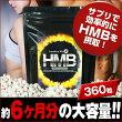 【送料無料】healthylifeHMB【大容量約6か月分】(プレゼント付♪)筋肉サプリ