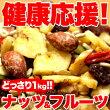 【2個で送料無料】健康応援!!ナッツ&ドライフルーツどっさり1kg