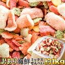 【2箱で送料無料】鯛祭り広場 訳あり 海鮮ミックスせんべいどっさり1kg