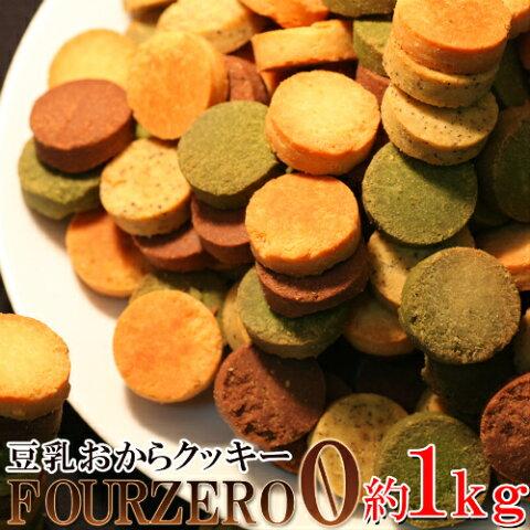 【即納】【送料無料】訳あり 豆乳おからクッキーFour Zero(4種)1kg 2個セット おからクッキーに革命!
