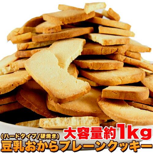 【即納】【3個で】訳あり 固焼き☆豆乳おからクッキープレーン約100枚1kg 業界最安値に挑戦!