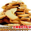 訳あり固焼き☆豆乳おからクッキープレーン約100枚1kg