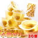 徳用はちみつ小梅ゼリー30個国産の小梅と梅果汁を使用☆つるっと!さっぱり!!