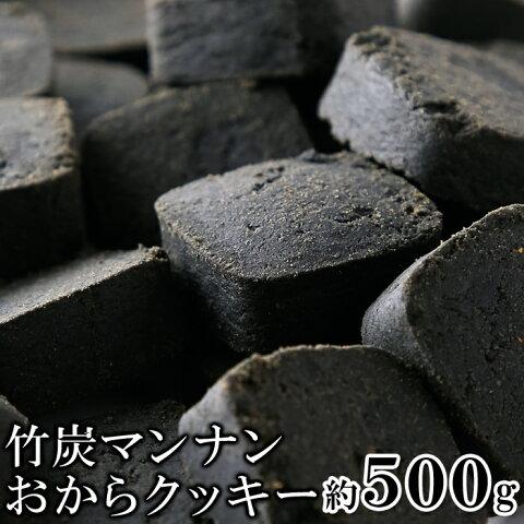 【即納】【3個で送料無料】訳あり 竹炭マンナンおからクッキー500g 3つのチカラで強力サポート!!竹炭パウダー使用!