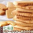 訳あり北海道バタークッキー500g